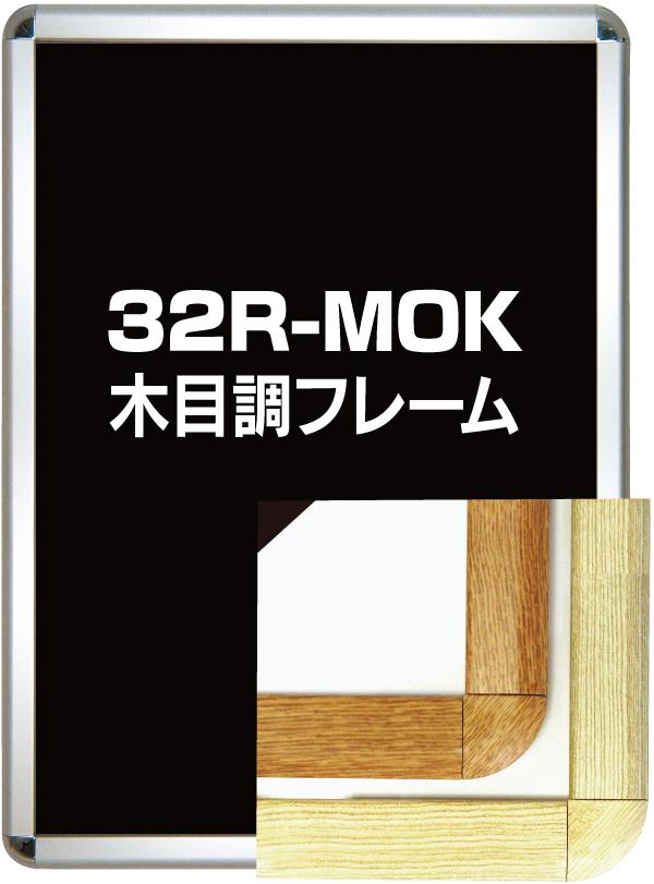 屋内(木目調) PG-32R B2(サイズ:515×728mm)
