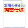 デカフレ(両面) A0(サイズ:841×1189mm)