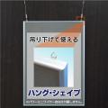 ハング・シェイプ ポスターサイズC(サイズ:475×575mm)
