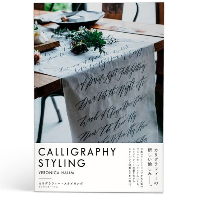 ヴェロニカ・ハリム/カリグラフィー・スタイリングブック/Calligraphy Styling