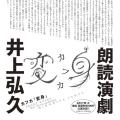 1705_inoue_henshin_main_640