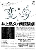1706_inoue_henshin_flyer_WHARF_B5_OL