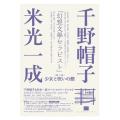 genso-bungaku_event1411