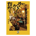 mantam_book