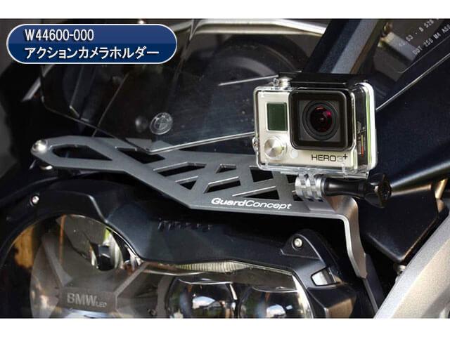 ワンダーリッヒ アクションカメラホルダー R1200GS LC(水冷 '13-) / R1200GS LC Adventure(水冷 '14-)