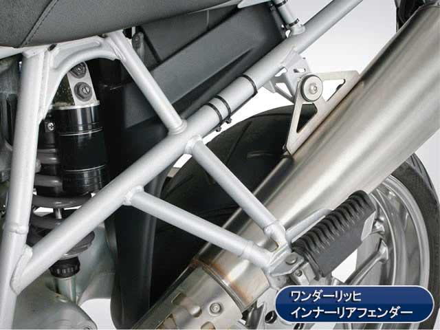 ワンダーリッヒ インナーリアフェンダー R1200GS(-'12) + Adventure