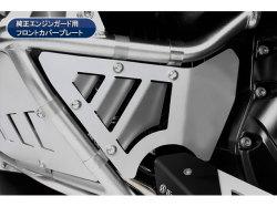 R1200GS('13-)/R1200GS Adv.('14-) BMW純正エンジンガード用フロントカバープレート