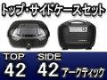 ヘプコ&ベッカー ジャーニー Journey42 トップケース・サイドケースセット