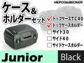 ヘプコ&ベッカー トップケース ホルダーセット Junior TC40 ブラック