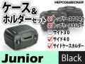 ヘプコ&ベッカー トップケース サイドケース ホルダーセット Junior トップ40 サイド40 ブラック