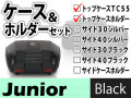 ヘプコ&ベッカー トップケース ホルダーセット Junior TC55 ブラック