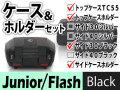 ヘプコ&ベッカー トップケース サイドケース ホルダーセット Junior トップ50 サイドFlash30 ブラック