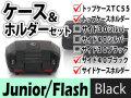ヘプコ&ベッカー トップケース サイドケース ホルダーセット Junior トップ50 サイドFlash40 ブラック