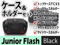 ヘプコ&ベッカー トップケース サイドケース ホルダーセット Junior Flash トップ50 ブラック サイドFlash30 ブラック