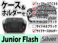 ヘプコ&ベッカー トップケース サイドケース ホルダーセット Junior Flash トップ50 シルバー サイドFlash30 シルバー