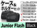 ヘプコ&ベッカー サイドケース ホルダーセット Junior Flash 30 ブラック