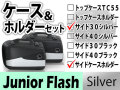 �إץ����٥å��� �����ɥ����� �ۥ�������å� Junior Flash 30 ����С�