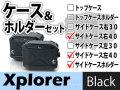 ヘプコ&ベッカー サイドケース右40/左40 ホルダーセット Xplorer ブラック