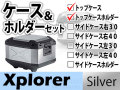 ヘプコ&ベッカー トップケース ホルダーセット Xplorer シルバー