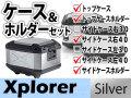 ヘプコ&ベッカー トップケース サイドケース右40/左40 ホルダーセット Xplorer シルバー