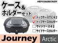 ヘプコ&ベッカー トップケース ホルダーセット Journey アークティック