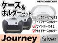ヘプコ&ベッカー サイドケース ホルダーセット Journey シルバー