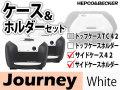 ヘプコ&ベッカー サイドケース ホルダーセット Journey ホワイト