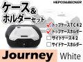 ヘプコ&ベッカー トップケース ホルダーセット Journey ホワイト