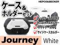 ヘプコ&ベッカー トップケース サイドケース ホルダーセット Journey ホワイト