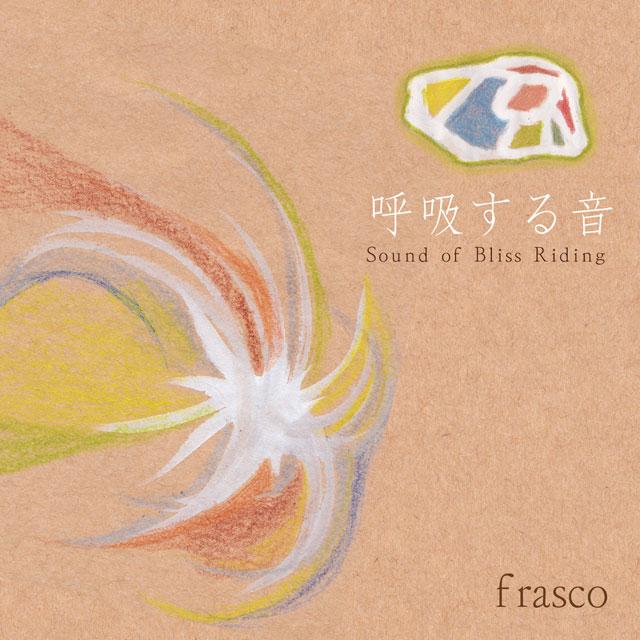 『呼吸する音』frasco
