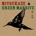 『報いの唄』光風&GREEN MASSIVE
