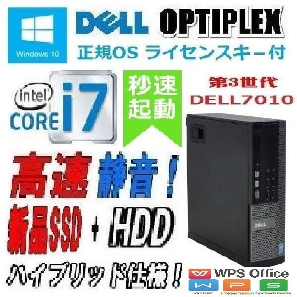 中古パソコン 正規OS Windows10 Home 64bit/DELL 7010SF/Core i7 3770(3.4GHz)/メモリ4GB/爆速SSD120GB(新品)+HDD320GB/Office/DVDマルチ/0068AS