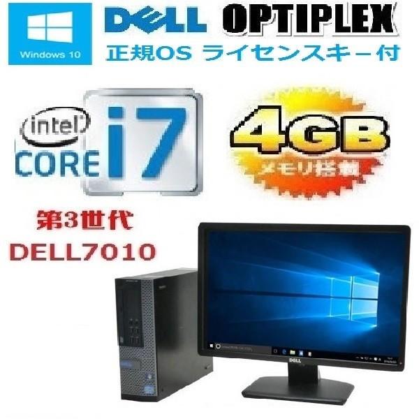 中古パソコン DELL 7010SF/22型ワイド液晶/Core i7 3770(3.4GHz)/メモリ4GB/HDD500GB/DVDマルチ/office/Windows10 Home 64bit/0094SS