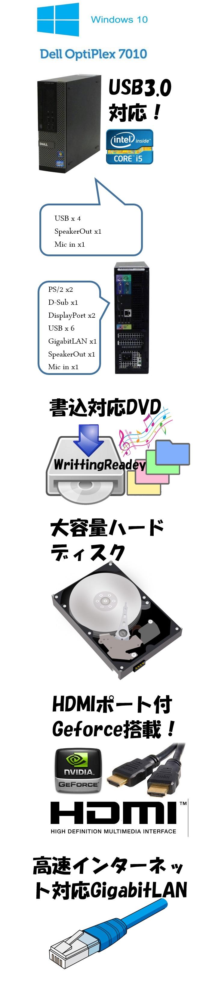 中古パソコン DELL 7010SF/Core i5 3470(3.2GHz)/メモリ4GB/HDD250GB/DVDマルチ/GeforceGT710 HDMI/Windows10Home 64bit/0177H