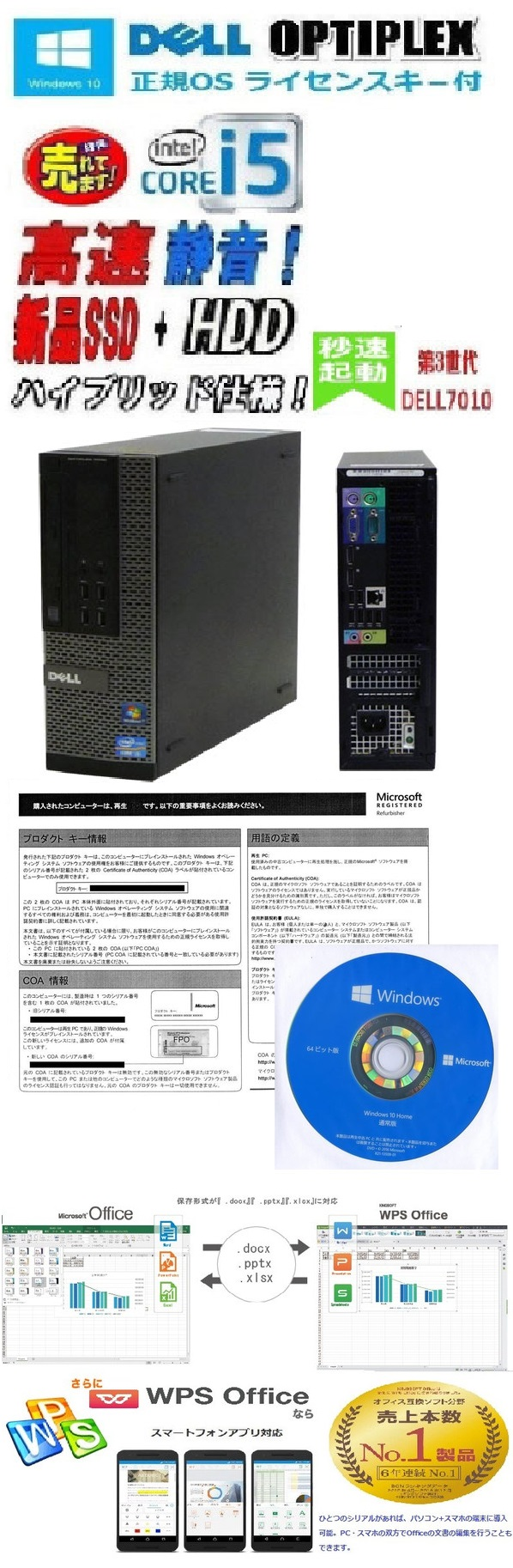 中古パソコン 正規OS Windows10 64bit/Core i5 3470(3.2GHz)/爆速新品SSD120GB+HDD250GB/メモリ4GB/USB3.0/DVDマルチ/OFFICE/DELL 7010SF/Kingsoft_WPS_Office/0171A