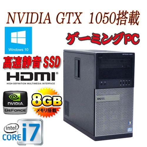 中古パソコン ゲ-ミングPC DELL 9010MT/Core i7 3770(3.4GHz)/メモリ8GB/SSD120GB(新品)+HDD1TB(新品)/GeforceGTX1050/DVDRWマルチ/Windows10 Home 64bit/0795x