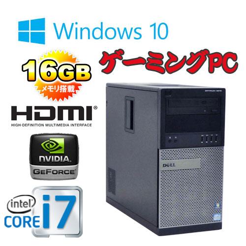 中古パソコン ゲ-ミングPC 2画面 22型大画面/DELL 9010MT/Core i7 3770(3.4GHz)/爆速メモリ16GB/HDD2TB(新品)/GeforceGTX1050/Windows10 Home 64bit/0800x