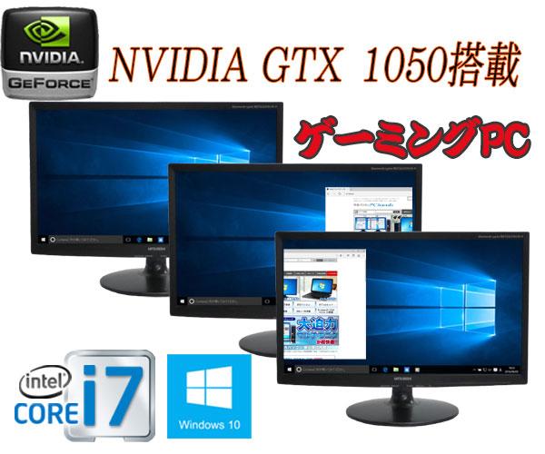 中古パソコン ゲ-ミングPC 3画面 22型大画面/DELL 9010MT/Core i7 3770(3.4GHz)/爆速メモリ16GB/HDD2TB(新品)/GeforceGTX1050/Windows10 Home 64bit/0801x