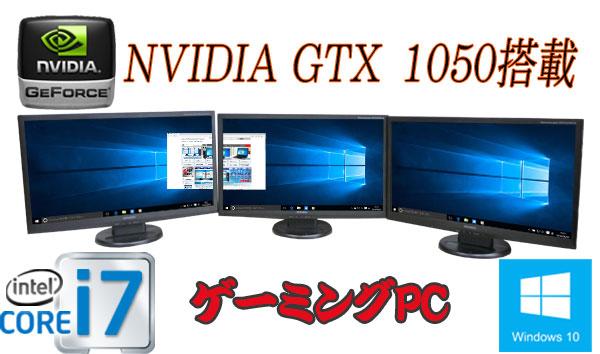 中古パソコン ゲ-ミングPC 3画面 23型フルHD/DELL 9010MT/Core i7 3770(3.4GHz)/爆速メモリ16GB/HDD2TB(新品)/GeforceGTX1050/Windows10 Home 64bit/0809x