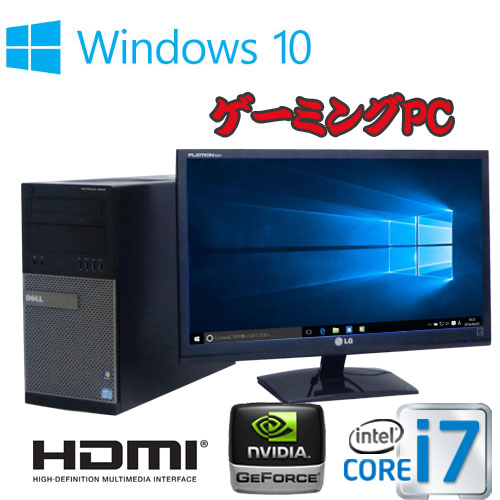 中古パソコン ゲ-ミングPC 24型フルHD/DELL 9010MT/Core i7 3770(3.4GHz)/メモリ8GB/SSD120GB(新品)+HDD1TB(新品)/GeforceGTX1050/Windows10 Home 64bit/0819x