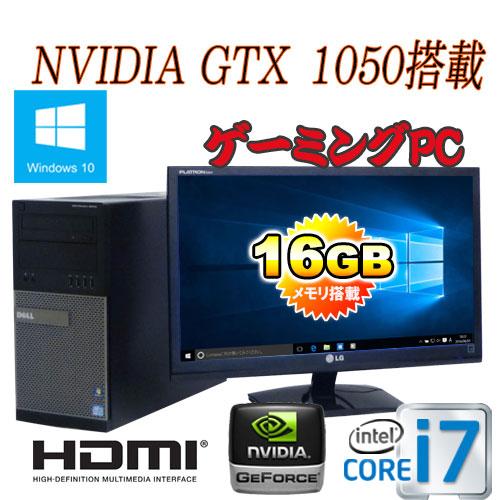 中古パソコン ゲ-ミングPC 24型フルHD/DELL 9010MT/Core i7 3770(3.4GHz)/爆速メモリ16GB/HDD2TB(新品)/GeforceGTX1050/Windows10 Home 64bit/0815x