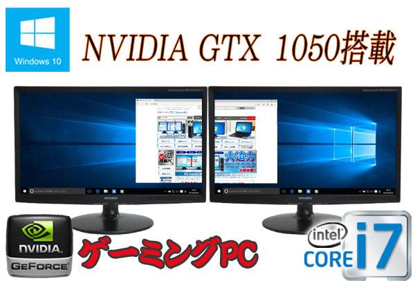 中古パソコン ゲ-ミングPC DELL 790MT/デュアルモニタ 22型大画面/Core i7(3.4G)/メモリ4GB/HDD500GB/DVDマルチ/GeforceGTX1050/Windows10Home 64bit/0902d