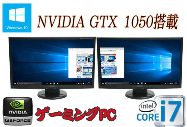 中古パソコン ゲ-ミングPC DELL 790MT/デュアルモニタ 大画面23型フルHD/Core i7(3.4G)/メモリ4GB/HDD500GB/GeforceGTX1050/Windows10 Home 64bit/0913d
