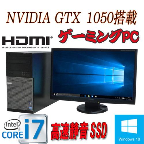 中古パソコン ゲ-ミングPC DELL790MT/大画面23型フルHD/Core i7(3.4G)/メモリ4GB/SSD120GB(新品)+HDD1TB(新品)/GeforceGTX1050/Windows10 Home 64bit/0920x