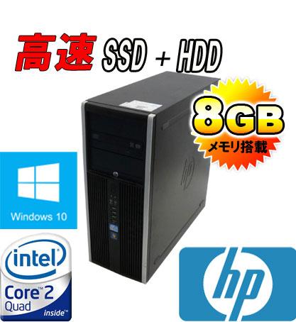 中古パソコン HP8000MT/Core2 Quad Q9650(3Ghz)/大容量メモリ8GB/SSD240GB(新品)+HDD500GB/DVDマルチ/Windows10Home64bit0981a