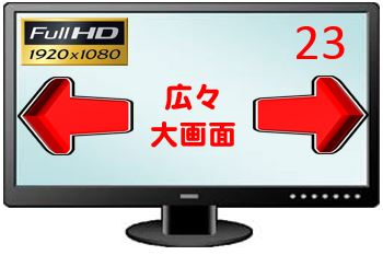 (モニタなしPC同時購入限定)23インチFullHDワイドモニタをセットで出荷(中古)