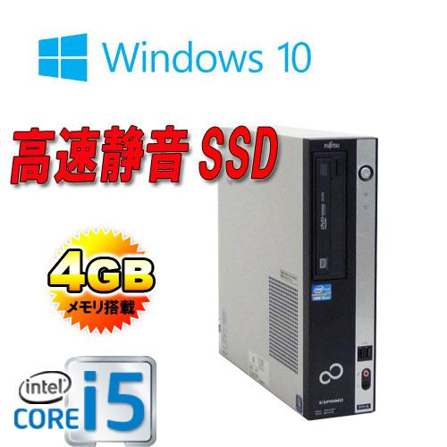 中古パソコン 富士通 ESPRIMO D751 Core i5 2400 3.1GHz メモリ4GB DVDマルチ 高速新品SSD240GB Windows10 Home 64Bit/1276AR