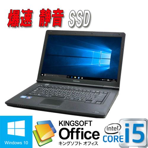 中古ノートパソコン 東芝 dynabook B552/15.6型液晶/Core i5 3320M/メモリ4GB/SSD120GB(新品)/DVDマルチ/無線LAN/Office/Windows10 Home 64bit/1022n