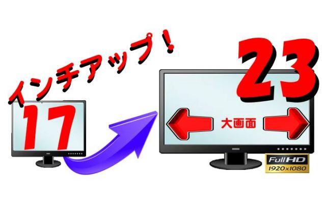 (17インチ付PC同時購入限定) 23インチFullHDにサイズアップして出荷(中古)