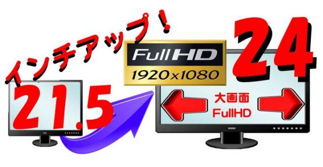(21.5~22インチ付PC同時購入限定) 24インチFullHDにサイズアップして出荷(中古)